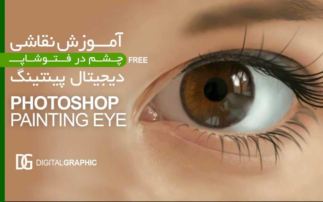 ۱۰- آموزش نقاشی چشم در فتوشاپ – دیجیتال پینتینگ