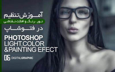 ۳۵- آموزش تنظیم نور عکس در فتوشاپ ، رنگ و افکت نقاشی