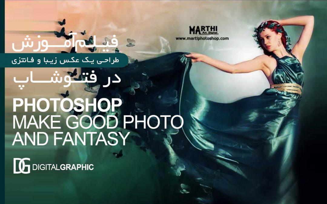 ۵۴- آموزش طراحی یک عکس زیبا و فانتزی در فتوشاپ