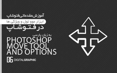 ۲- آموزش کار با ابزار موو تول در فتوشاپ