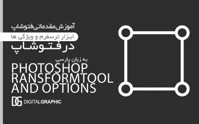 ۳- آموزش کار با ابزار ترنسفرم در فتوشاپ