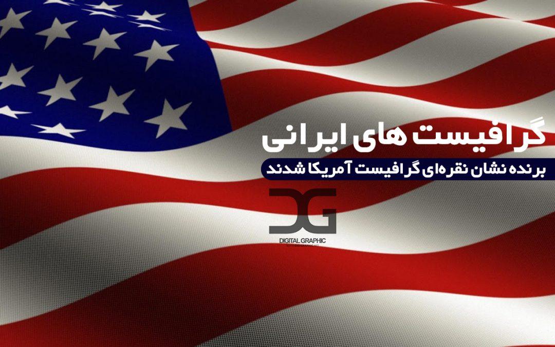 گرافیست های ایرانی برنده نشان نقرهای گرافیس آمریکا شدند