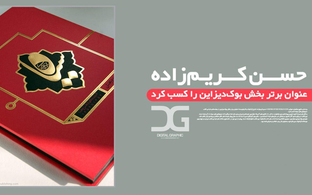 حسن کریمزاده عنوان برتر بخش بوکدیزاین را کسب کرد