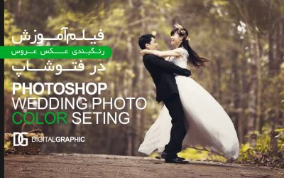 ۹۲- رنگبندی عکس عروسی در فتوشاپ
