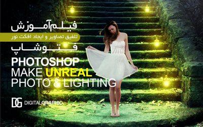 ۱۰۶ – آموزش تلفیق تصاویر و ایجاد نور در فتوشاپ