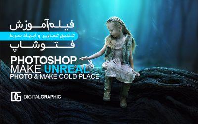۱۰۹- تلفیق تصاویر و ایجاد سرما در فتوشاپ