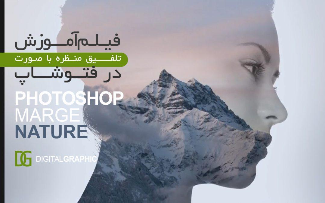 ۱۰۳- آموزش تلفیق منظره با صورت در فتوشاپ