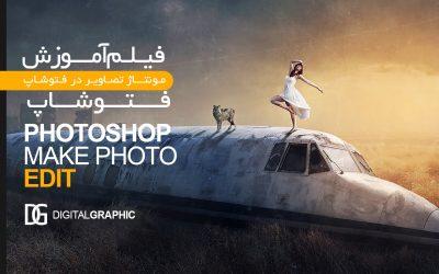 ۱۰۷- آموزش مونتاژ تصاویر در فتوشاپ