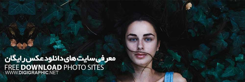 معرفی سایت های دانلود عکس رایگان