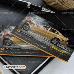 کارت ویزیت صافکاری اتوموبیل