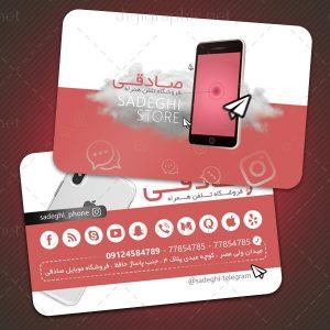 کارت ویزیت فروش و تعمیرات موبایل