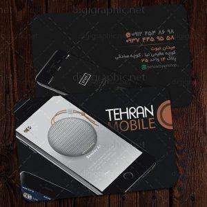 کارت ویزیت مشکی موبایل