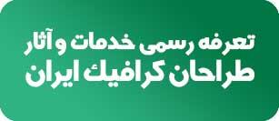 تعرفه خدمات گرافیک ایران