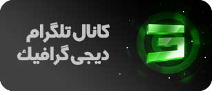کانال تلگرام آموزش فتوشاپ
