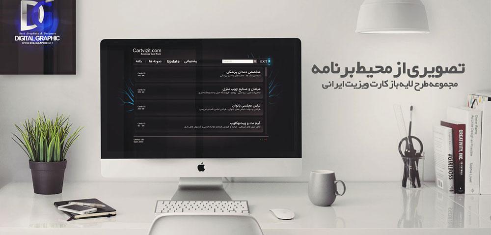 مجموعه کارت ویزیت لایه باز ایرانی