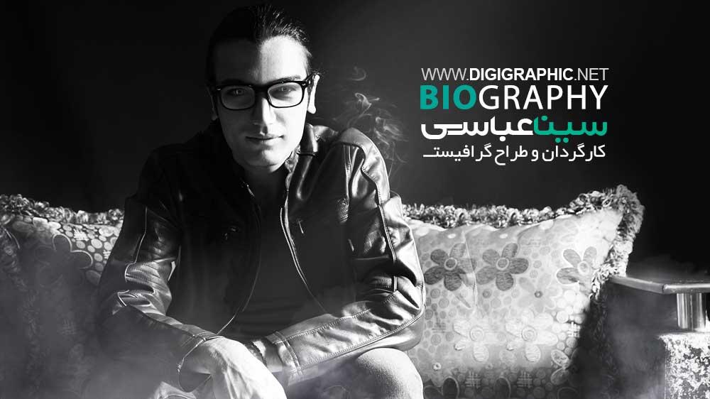 بیوگرافی سینا عباسی   طراح گرافیست حرفه ای ایرانی و طراح پروژه ای
