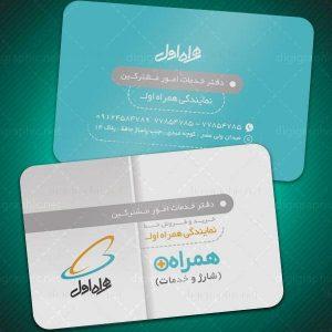 کارت ویزیت خدمات همراه اول